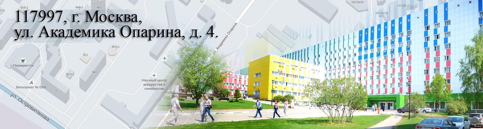 Центр акушерства гинекологии и перинатологии москва